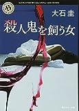 殺人鬼を飼う女 (角川ホラー文庫)