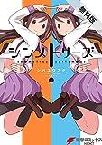 シンメトリーズ (1)【期間限定 無料お試し版】 (電撃コミックスNEXT)