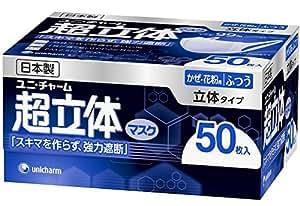 (日本製 PM2.5対応)超立体マスク かぜ・花粉用 ふつうサイズ 50枚入(unicharm)