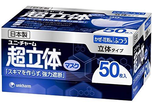 (日本製 PM2.5対応)超立体マスク かぜ・花粉用 ふつう...