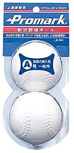 サクライ貿易(SAKURAI) Promark(プロマーク) 野球 軟式 練習球 A号 2個入りパック LB-300A