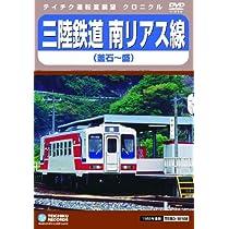 三陸鉄道 南リアス線 [DVD]