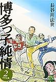 博多っ子純情 (中学生編2)