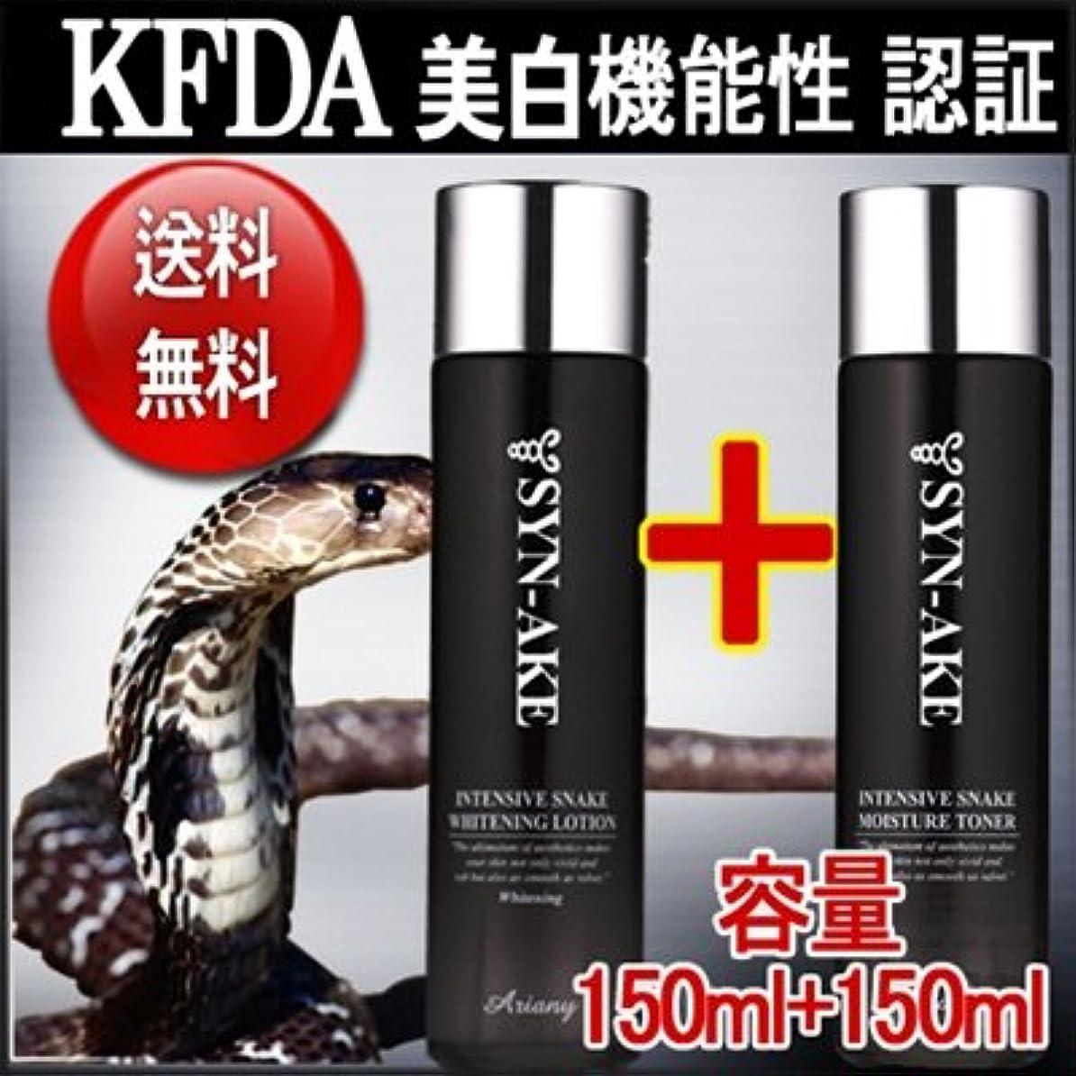 ボス餌船上韓国アリアー二 (Ariany) 蛇毒/ 毒蛇化粧水&乳液2種セット
