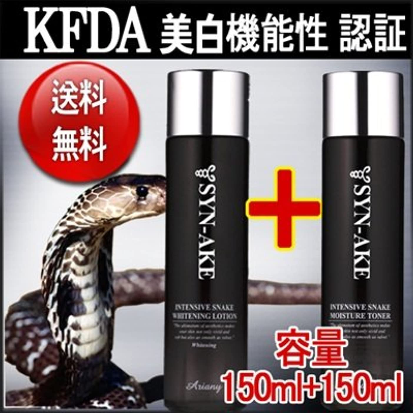 高く左禁止韓国アリアー二 (Ariany) 蛇毒/ 毒蛇化粧水&乳液2種セット