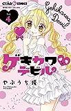 ゲキカワ デビル 4 (ちゃおコミックス)