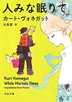 人みな眠りて (河出文庫 ウ 10-2)