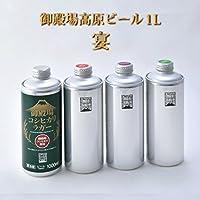 御殿場高原ビール 1L缶セット 宴