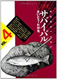 サバイバル―ワイド版 (4) (SPコミックス)