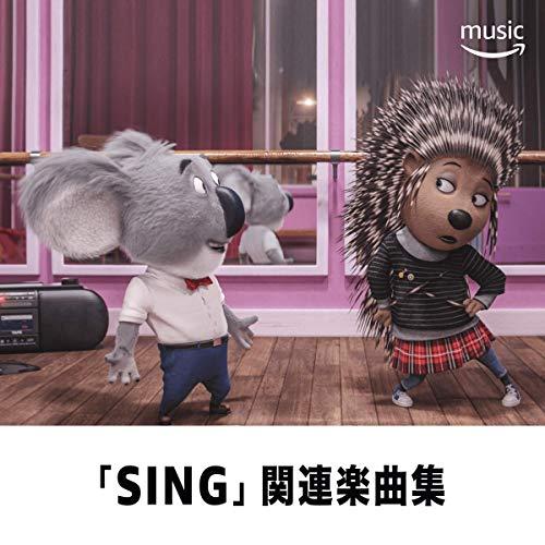 「SING」 関連楽曲集