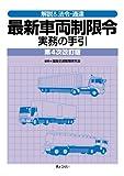 解説&法令・通達最新車両制限令実務の手引 第4次改訂版