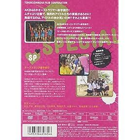 AKB48 ネ申テレビ スペシャル~オーストラリア修学旅行~ [DVD]