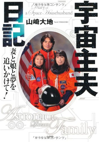 宇宙主夫日記 妻と娘と夢を追いかけて!の詳細を見る