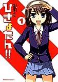 ひきょたん!!(1)<ひきょたん!!> (角川コミックス・エース)