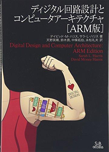 ディジタル回路設計とコンピュータアーキテクチャ[ARM版]の詳細を見る
