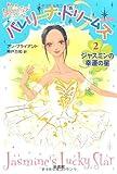 バレリーナ・ドリームズ(2) ジャスミンの幸運の星