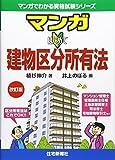 マンガはじめて建物区分所有法 改訂版 (マンガでわかる資格試験シリーズ)
