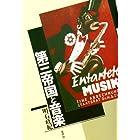 第三帝国と音楽