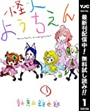 怪人ようちえん monster's kindergarten【期間限定無料】 1 (ヤングジャンプコミックスDIGITAL)