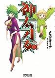神太刀女 3 (コミックアライブ)