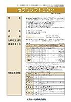 セラミソフトリシン 白・淡彩 (B色) 20kg エスケー化研 AS-139