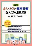 まちづくり・都市計画なんでも質問室(改訂版)