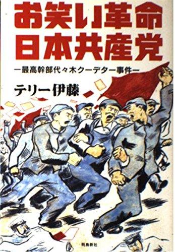 お笑い革命日本共産党の詳細を見る