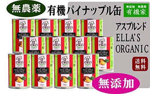 オーガニック パナップル缶 400g×12個<1ケース箱売り>★ 送料無料 宅急便で配送 ★アスプルンド ELLA'S ORGANIC パイナップル缶 : Ella's Organicのフルーツは20年以上にわたり、農薬不使用の管理栽培の下、高品質のフルー