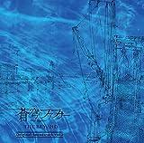 蒼穹のファフナー THE BEYOND オリジナルサウンドトラック vol. 2