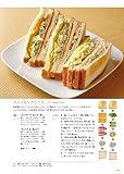 アイデア・サンドイッチ: ベーカリー18店の絶品レシピ! 画像