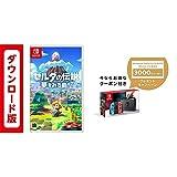 ゼルダの伝説 夢をみる島 オンラインコード版 + Nintendo Switch 本体 (ニンテンドースイッチ) 【Joy-Con (L) ネオンブルー/ (R) ネオンレッド】 + ニンテンドーeショップでつかえるニンテンドープリペイド番号3000円分 セット