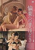 愉楽への手ほどき [DVD] 画像