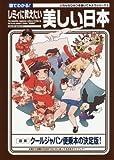 図でわかる!レミィに教えたい美しい日本―図解クールジャパン便乗本の決定版! (SAKURA・MOOK 93 いろんなひみつを暴いてみようシリーズ 3)