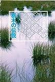 栃木の伝説 (日本の伝説 44)