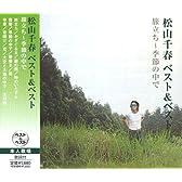 松山千春 ベスト SBB-309