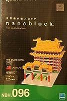 ナノブロックグランドホテル台北NBH _ 096台湾限定[並行輸入品]