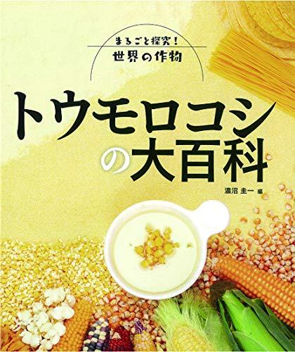 [画像:トウモロコシの大百科 (まるごと探究!世界の作物)]
