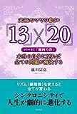 究極のマヤの叡知「13」×「20」 パート1「銀河の音」