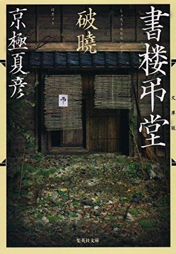 文庫版 書楼弔堂 破曉 (集英社文庫)の詳細を見る