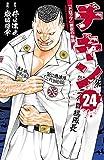 チキン 「ドロップ」前夜の物語 24 (少年チャンピオン・コミックス)