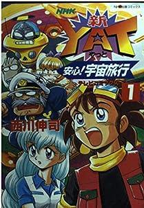 NHK新YAT安心!宇宙旅行 (1) (NHK出版コミックス―テレビコミックス)