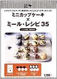 ミニカップケーキ×ミール・レシピ35 レシピブックとキッチン雑貨をセットにした〈クックザッカブック ([文具])