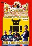 TVチャンピオン テクニカル・スーパースターズ プロモデラー王選手権 Vol.3 打...[DVD]