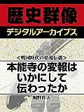 <戦国時代の情報伝播>本能寺の変報はいかにして伝わったか (歴史群像デジタルアーカイブス)