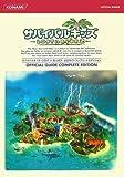 サバイバルキッズ-LOST in BLUE2-公式ガイドコン (KONAMI OFFICIAL BOOKS)