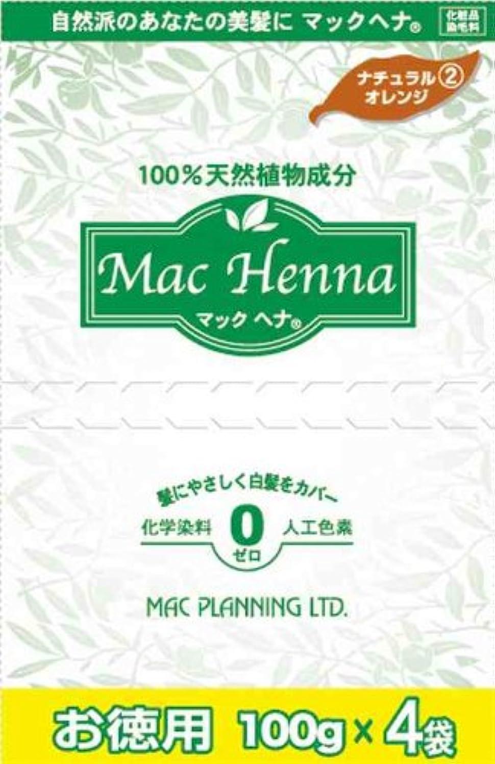 粗い交響曲細断マックヘナ ナチュラルオレンジ  お徳用 100g×4