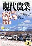 現代農業 2011年 03月号 [雑誌]