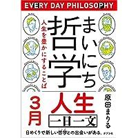 まいにち哲学 人生を豊かにすることば 3月 人生