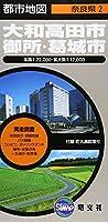 都市地図 奈良県 大和高田市 御所・葛城市 (地図   マップル)