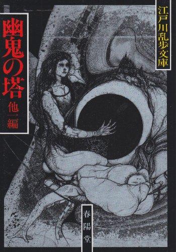 幽鬼の塔;恐怖王 (江戸川乱歩文庫)の詳細を見る